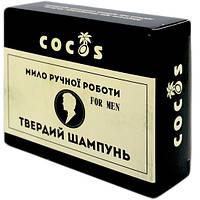 Мило ручної роботи Cocos Твердий шампуньдля чоловіків натуральне 100 г