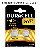 Литиевая батарейка-таблетка  Duracell CR2032 3V