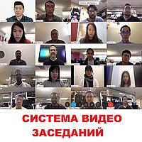Система Видео Заседания и принятия решений, конференц связь Украина