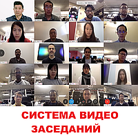 Система Відео Засідання та прийняття рішень, конференц зв'язок Україна
