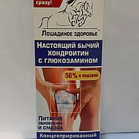 Лошадиное здоровье крем для тела хондроитин/глюкозамин 200мл