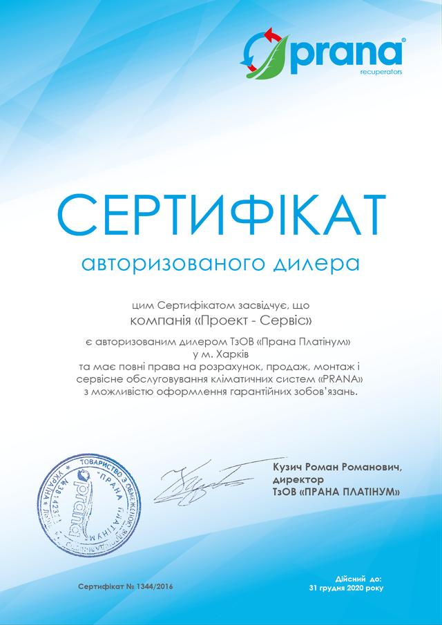 сертификат дилера Prana