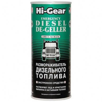 Размораживатель дизельного топлива Hi-Gear 4117 444 мл, фото 2