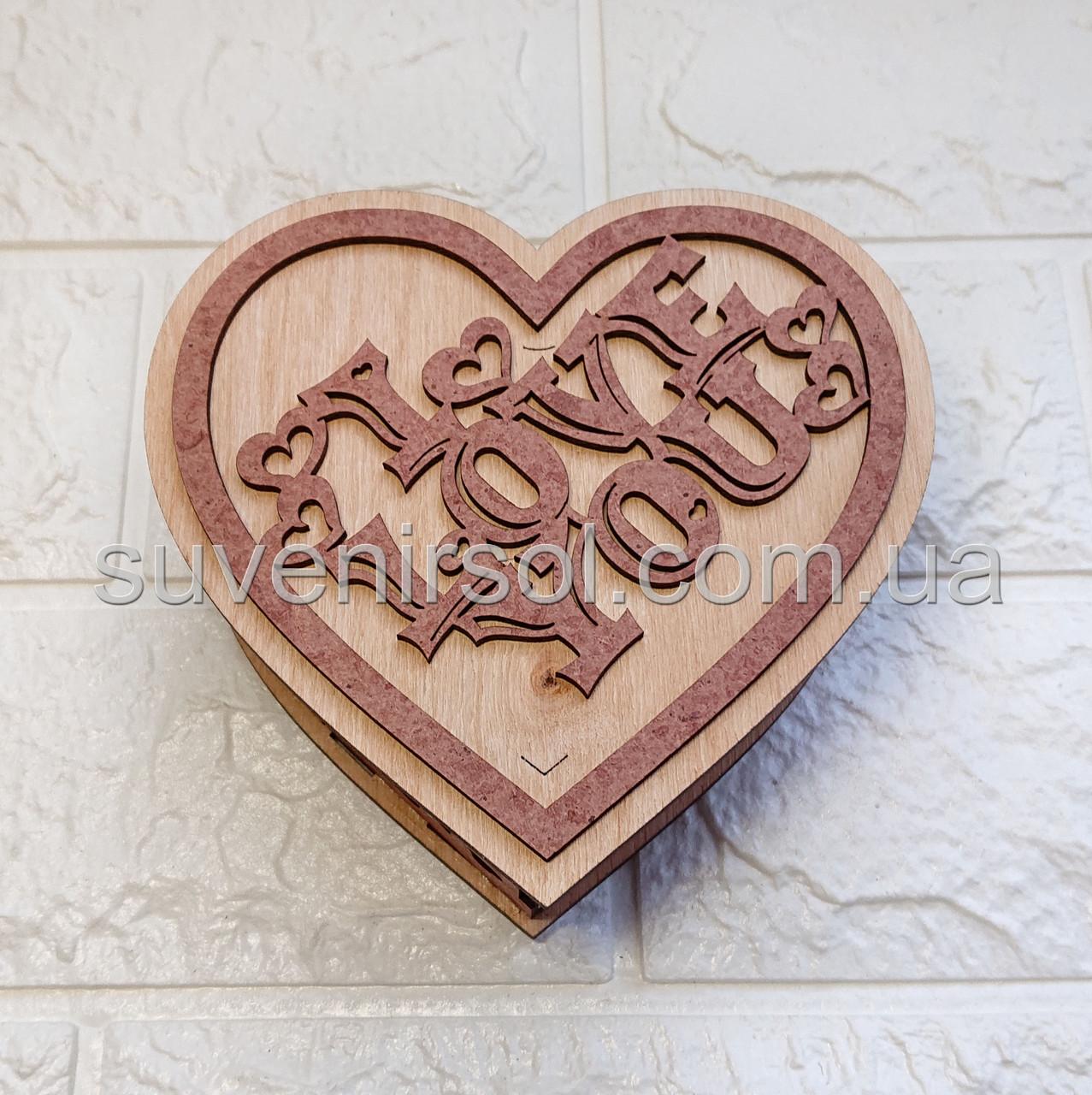 Шкатулка сердце с надписью I LOVE YOU