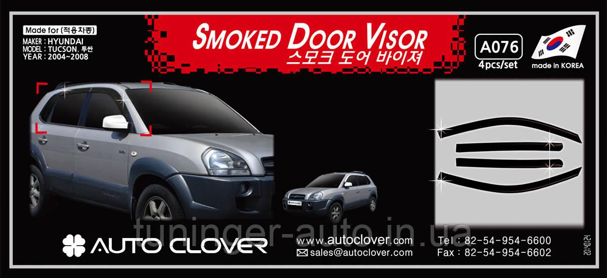 Ветровики, дефлекторы окон Hyundai Tucson 2004-2013 (Autoclover/Корея/A076)