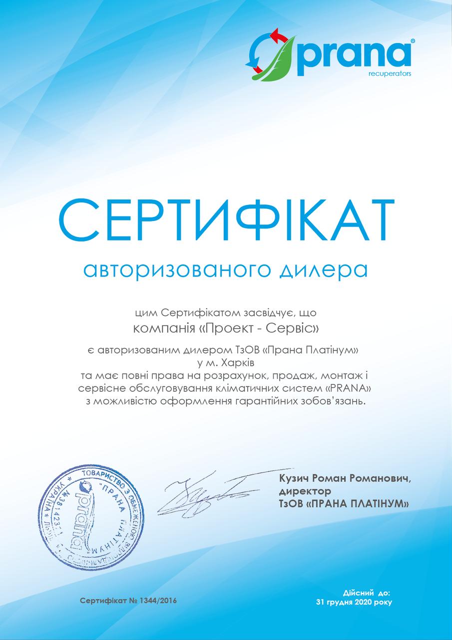 сертификат дилера Прана
