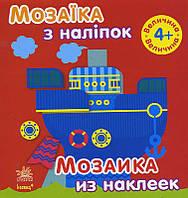 Книга для детей Мозаика из наклеек Величина Для детей от 4 лет (Ranok-Creative)Ранок Украина С166027СУ