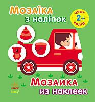Книга для детей Мозаика из наклеек Цвет Для детей от 2 лет (Ranok-Creative)Ранок Украина С166021РУ
