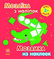 Книга для детей Мозаика из наклеек Цвет Для детей от 3 лет (Ranok-Creative)Ранок Украина С166024РУ