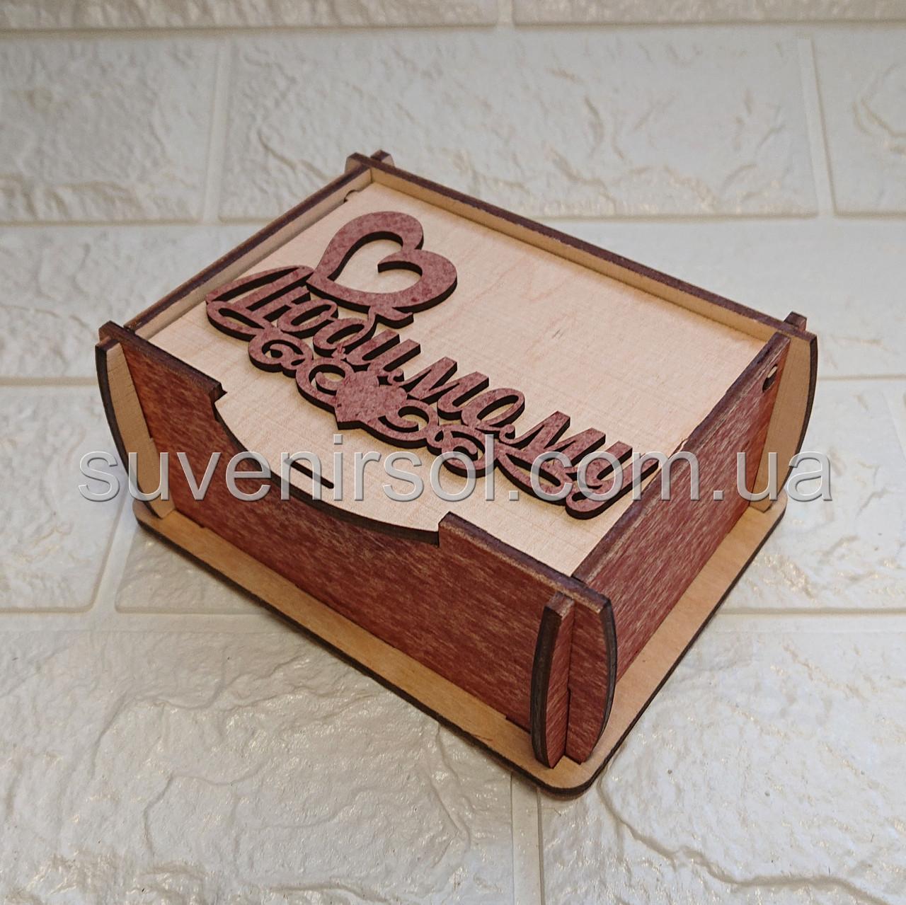 Скринька прямокутна з написом Коханому