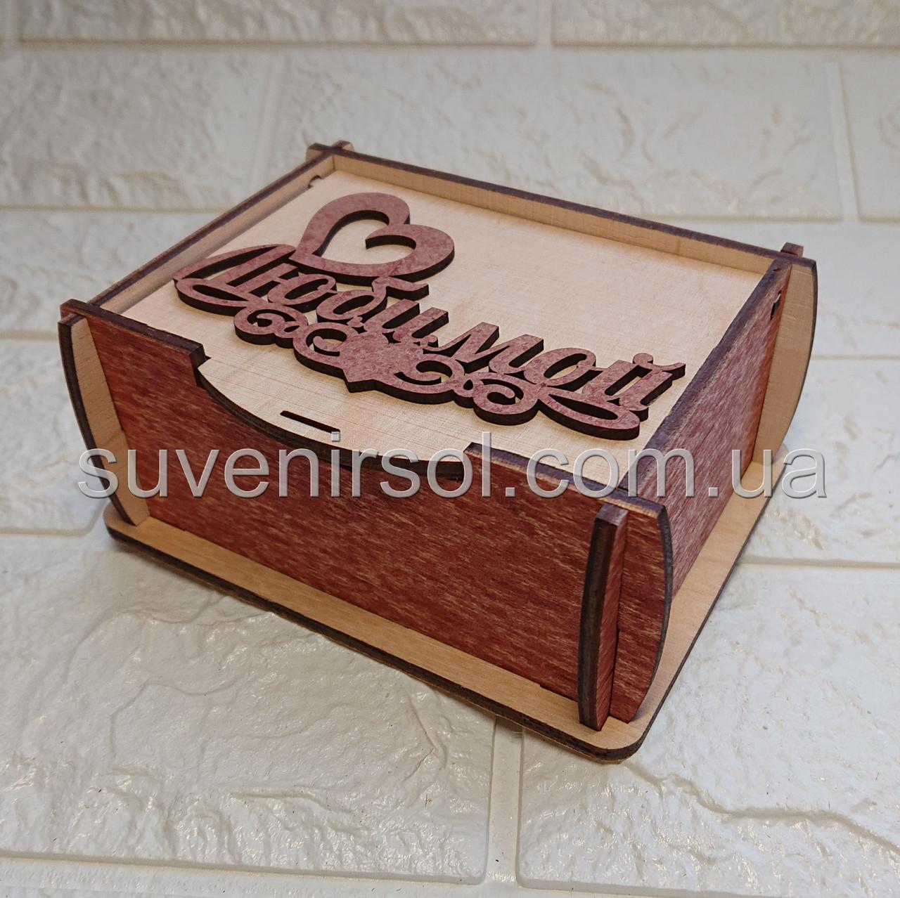 Шкатулка прямоугольная с надписью Любимой