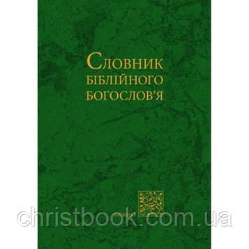 СЛОВНИК БІБЛІЙНОГО БОГОСЛОВ'Я
