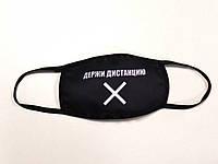 Маска на лицо черная с надписью Держи дистанцию мужская женская универсальная брендовая Тур, фото 1