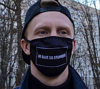 Маска на обличчя чорна багаторазова жіноча чоловіча універсальна від українського бренду Тур, фото 1