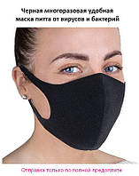 Защитная многоразовая маска от инфекций, вируса, бактерий для лица пита на основе неопрена