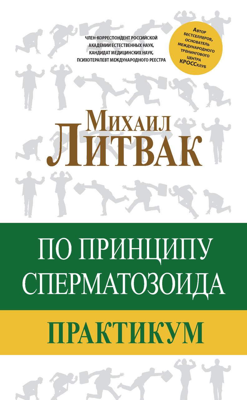 Михаил Литвак - По принципу сперматозоида. Практикум