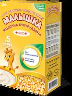 Хорол Малышка Молочная каша Кукуруза 5м+ 250г 4820199500190