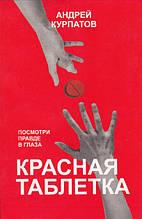 Андрій Курпатов - Червона пігулка. Подивися правді в очі