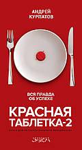 Андрей Курпатов - Красная таблетка 2. Вся правда об успехе