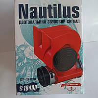 Автомобильный воздушный сигнал Nautilus
