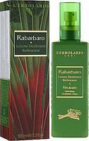 """Дезодорант-лосьон """"Ревень"""" L'Erbolario Rabarbaro Bagnoschiuma"""