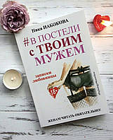 В постели с твоим мужем - Ника Набокова(мягкий переплёт )