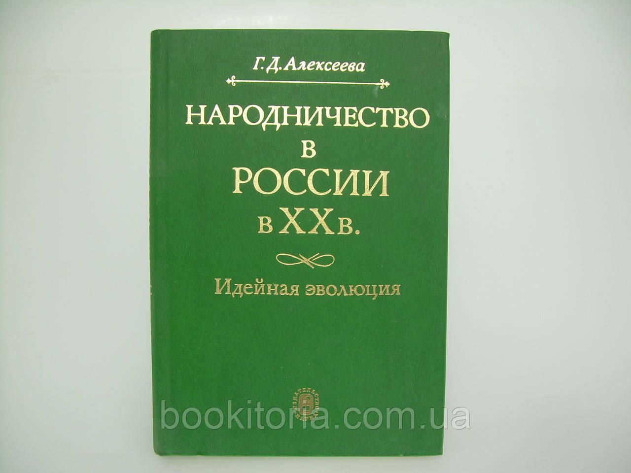 Алексеева Г.Д. Народничество в России в XX веке (б/у).