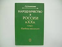 Алексеева Г.Д. Народничество в России в XX веке (б/у)., фото 1