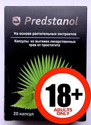 Predstanol Капсули від простатиту Предстанол, офіційний сайт