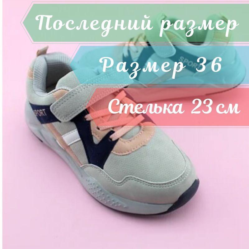 Кроссовки для девочки Дымка тм Том.М размер 36
