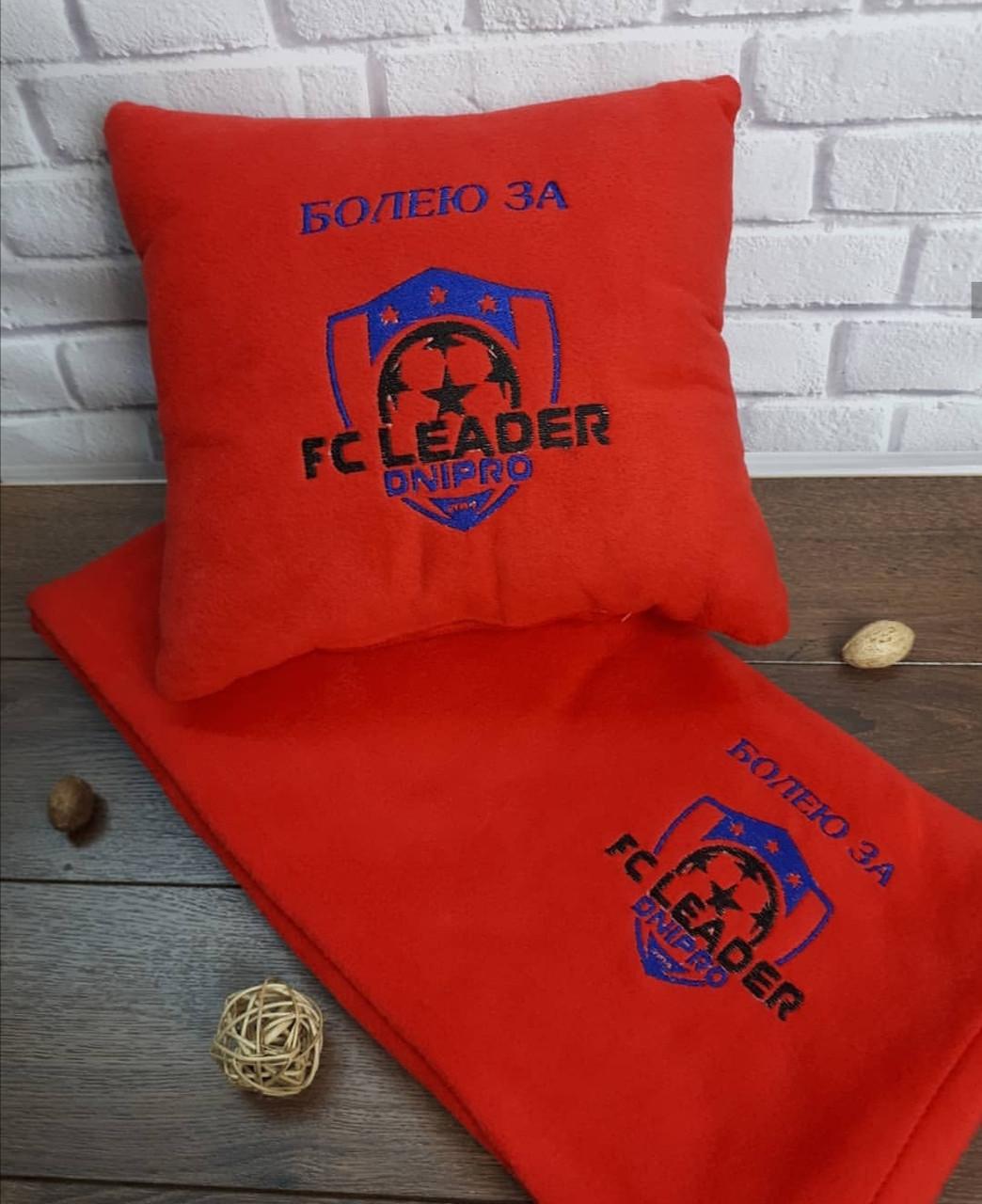 """Автомобильная подушка - плед с вышивкой логотипа болею за  """"FC LEADER"""""""