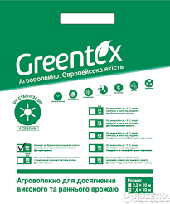 Агроволокно GREENTEX