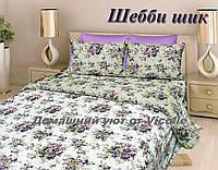 """Комплект постельного белья """"Шебби шик-2"""" Бязь,100% хлопок"""