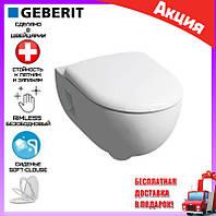 Унитаз подвесной безободковый Geberit Smyle 500.215.01.1 с сиденьем soft-close