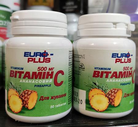 Витамин С 500 мг (Евро Плюс) 50 табл. в ассортименте, фото 2