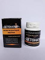 Жвачка для возбуждения Детонатор - жвачка-возбудитель, средство для быстрого возбуждения,возбуждающая жвачка