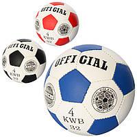 Мяч футбольный OFFICIAL 2501-22  размер4,ПУ,1,4мм,32панели,ручн.работа,280-310г,3цв, в кульке