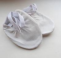 Белые полу чешки для танцев кожаные