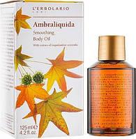 "Защитное масло для тела ""Легкая Амбра"" L'Erbolario Ambraliquida Olio Vellutante Per Il Corpo"