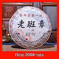 Чай Пуер Шу 357 , чорний Пуер