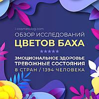 Клинические исследования влияния цветочных средств Баха на эмоциональное здоровье и тревожные состояния