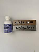 Набор для покраски ресниц и бровей.  (№2)