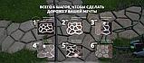 Форма для изготовления Садовой дорожки, фото 6