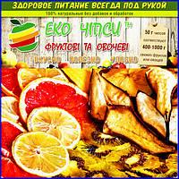 Натуральные продукты питания: чипсы фруктовые и овощные