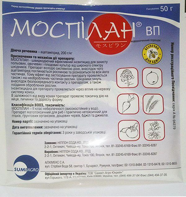 Инсектицид Моспилан Summit Agro 50 г