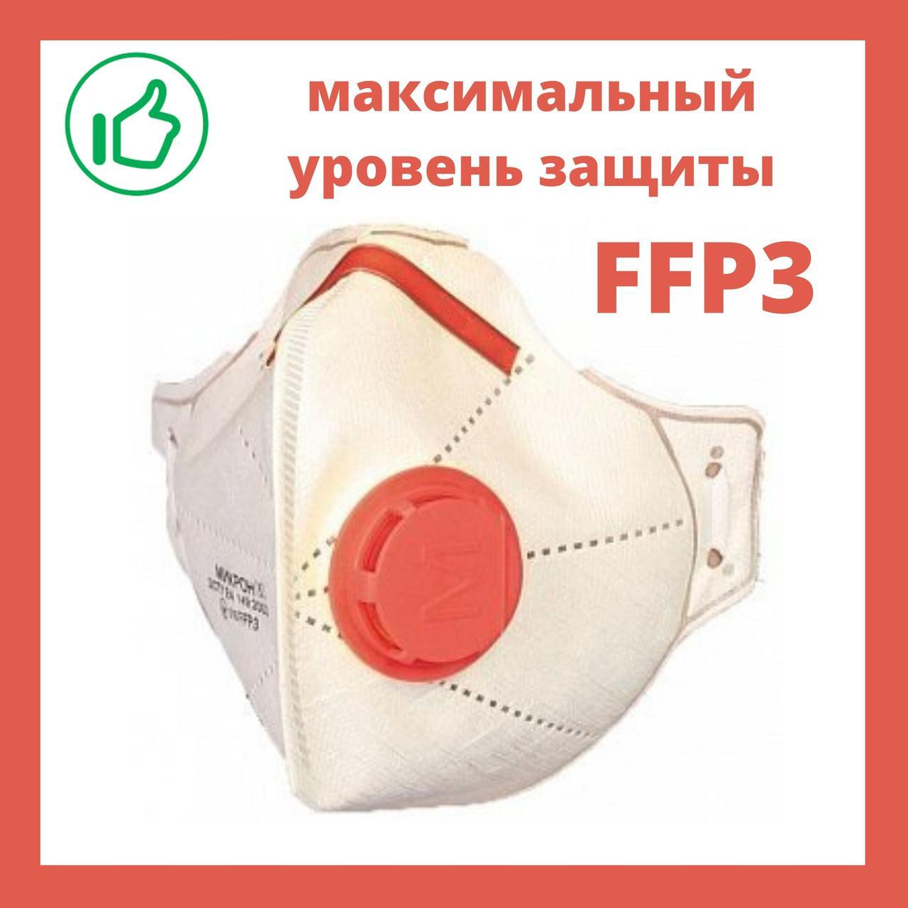 Маска - респиратор с клапаном многоразовая (антивирусная) FFP3. ОРИГИНАЛ заводская упаковка!!!