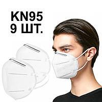 9шт. Маска-Респіратор KN95 6-шарів FFP2 95% Респиратор Захисна Защитная Противірусна Противирусная