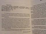 Саша Сим Сказки. Вернисаж картин Природы. Творчество. К., 2014., фото 3