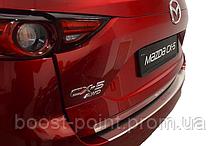 Защитная хром накладка на задний бампер с загибом Mazda cx-5 (мазда сх-5 2017г+)