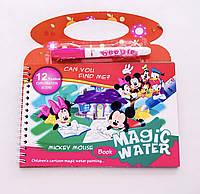 Многоразовая Водная раскраска ОРИГИНАЛ Magic water drawing BOOK альбом многоразовый
